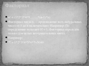 Факториал n! = (1*2*3*4*5……..*(n-1)*n) Факториал числа n — произведение всех
