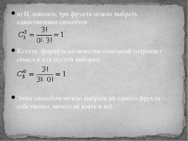 в) И, наконец, три фрукта можно выбрать единственным способом: Кстати, формул...