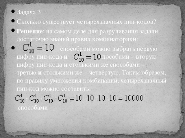 Задача 3 Сколько существует четырёхзначных пин-кодов? Решение: на самом деле...