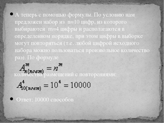 А теперь с помощью формулы. По условию нам предложен набор из n=10 цифр, из...