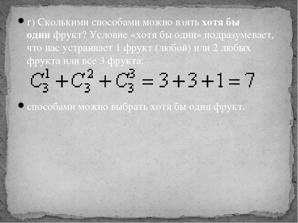 г) Сколькими способами можно взятьхотя бы одинфрукт? Условие «хотя бы один»...