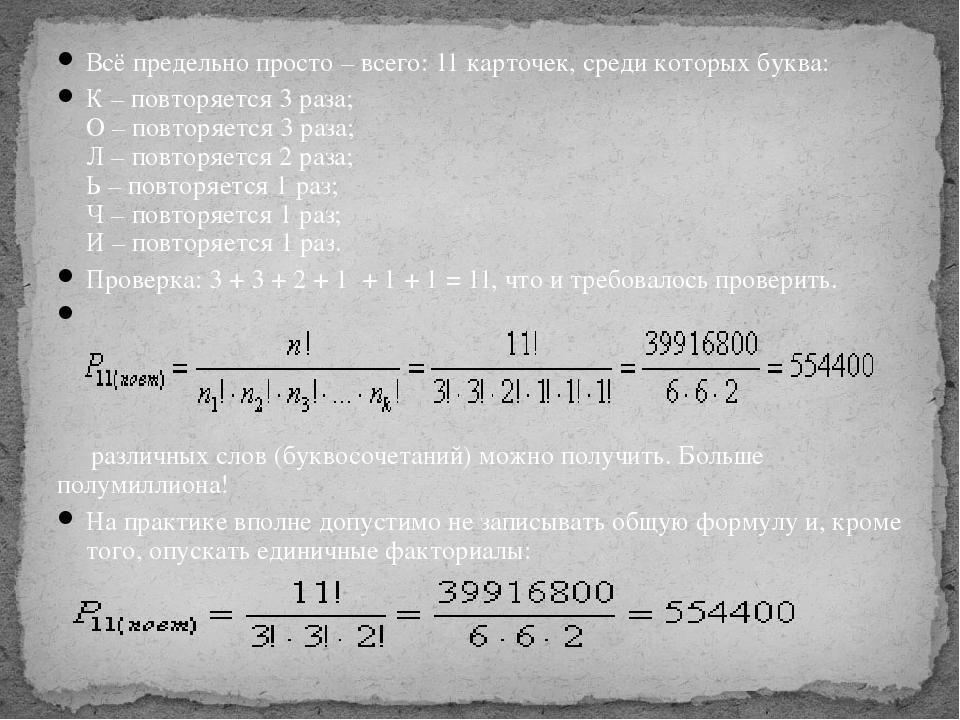 Всё предельно просто – всего: 11 карточек, среди которых буква: К – повторяет...