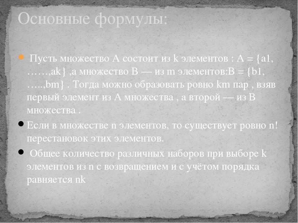 Пусть множество A состоит изkэлементов : A = {a1,……,ak} ,а множествоB — и...