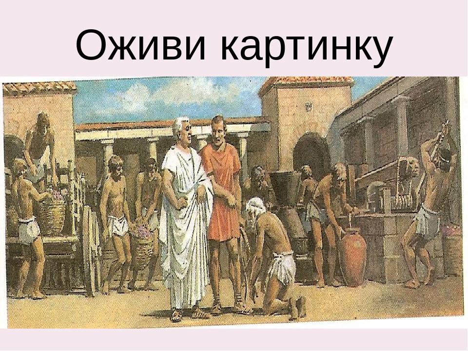 думаю, картинки рабы древнего рима стала