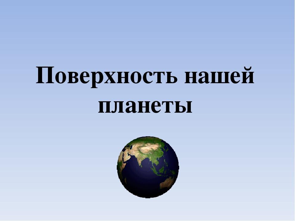 Конспект земля планета 2 класс гармония
