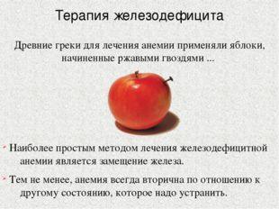 Терапия железодефицита Древние греки для лечения анемии применяли яблоки, нач
