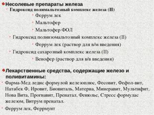 Несолевые препараты железа Гидроксид полимальтозный комплекс железа (II) Ферр
