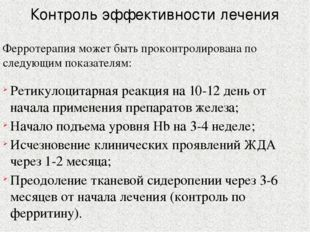 Анемия у детей слайды thumbnail