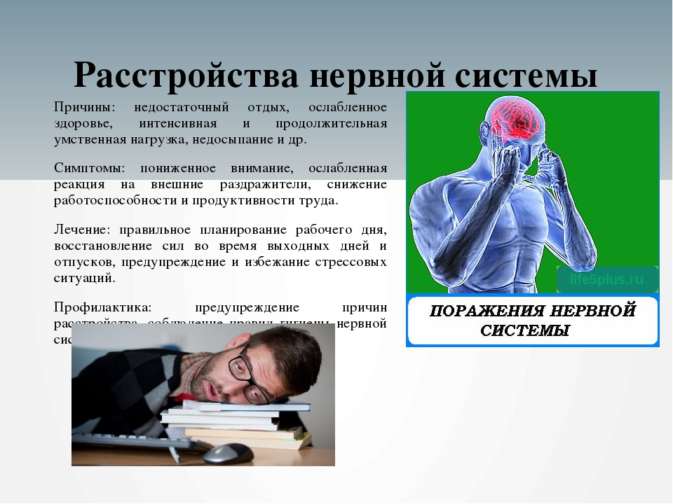Расстройства нервной системы Причины: недостаточный отдых, ослабленное здоро...