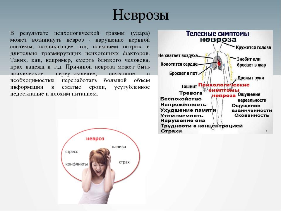 Неврозы В результате психологической травмы (удара) может возникнуть невроз -...