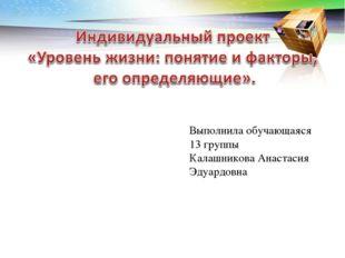 Выполнила обучающаяся 13 группы Калашникова Анастасия Эдуардовна