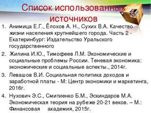 Список использованных источников Анимица Е.Г., Ёлохов А. Н., Сухих В.А. Качес