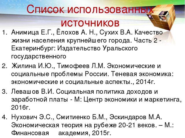 Список использованных источников Анимица Е.Г., Ёлохов А. Н., Сухих В.А. Качес...