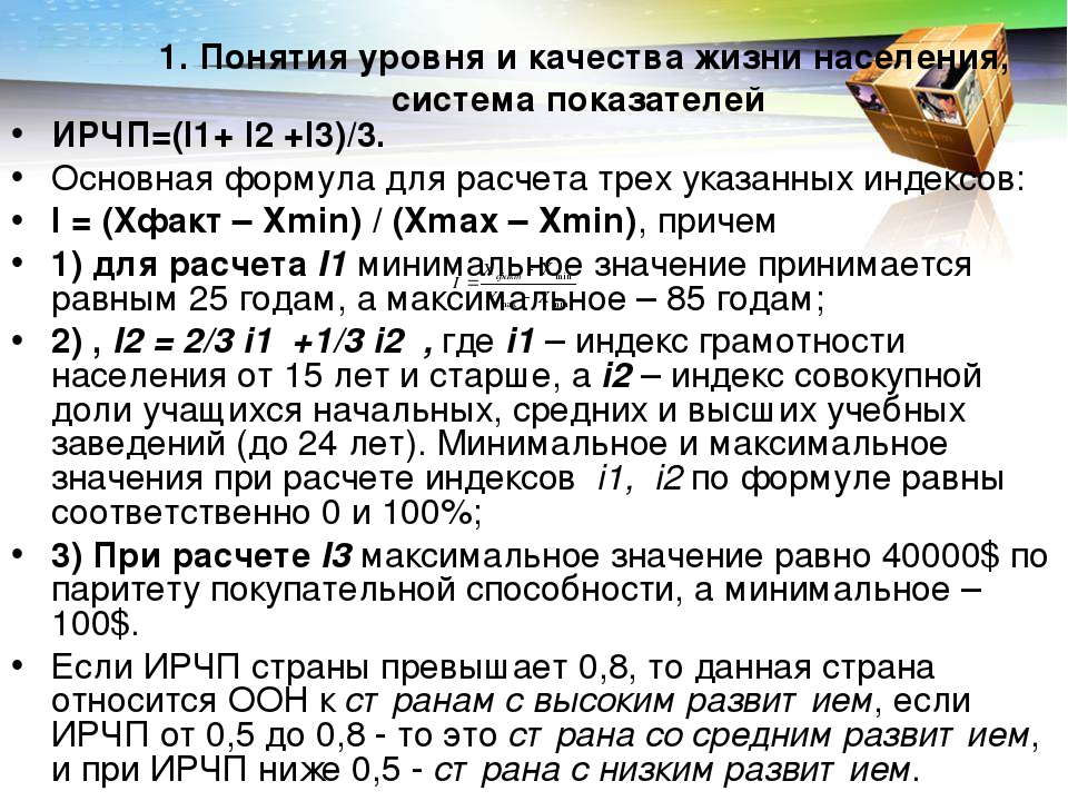 1. Понятия уровня и качества жизни населения, система показателей ИРЧП=(I1+ I...