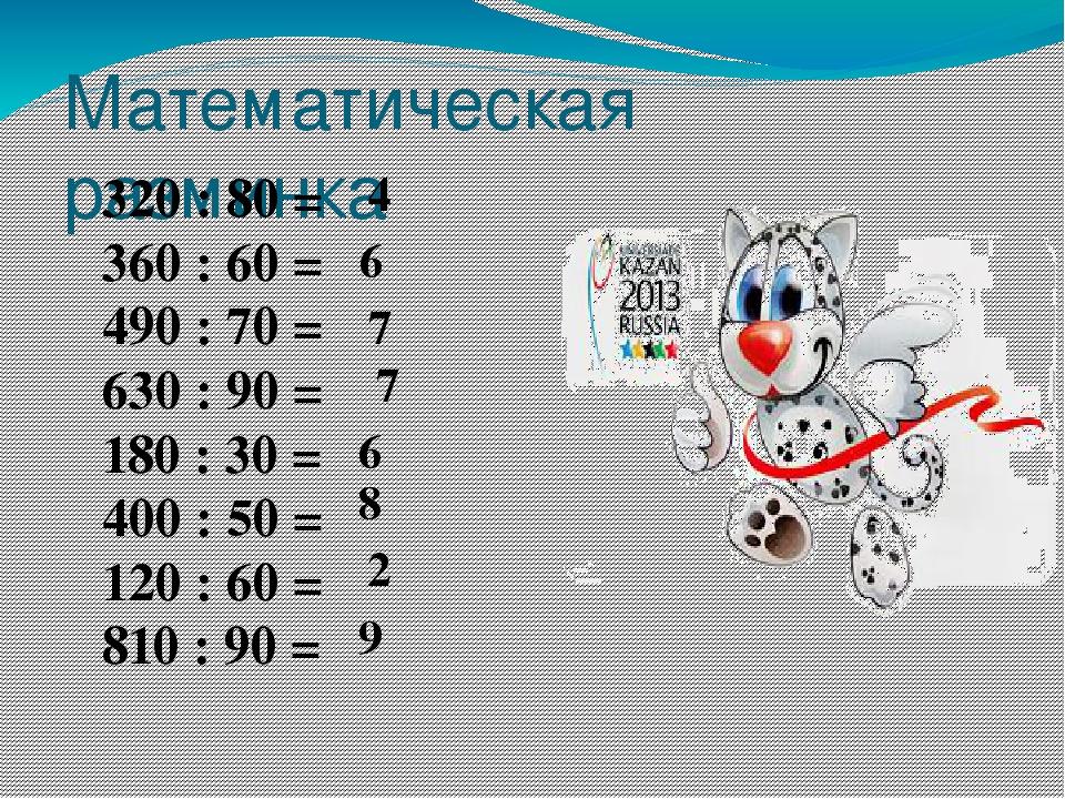 Математическая разминка 320 : 80 = 360 : 60 = 490 : 70 = 630 : 90 = 180 : 30...
