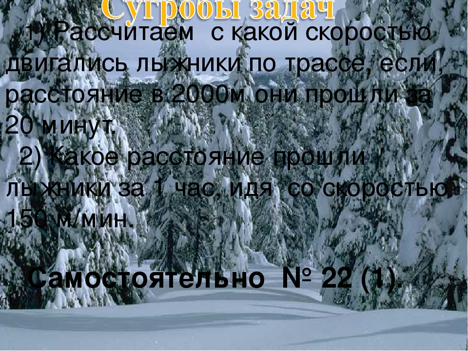 1) Рассчитаем с какой скоростью двигались лыжники по трассе, если, расстояни...