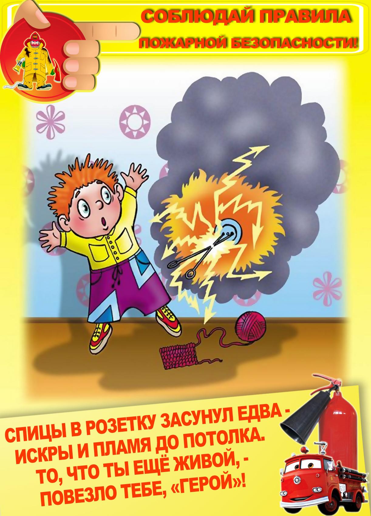 Картинки безопасность при пожаре для детей