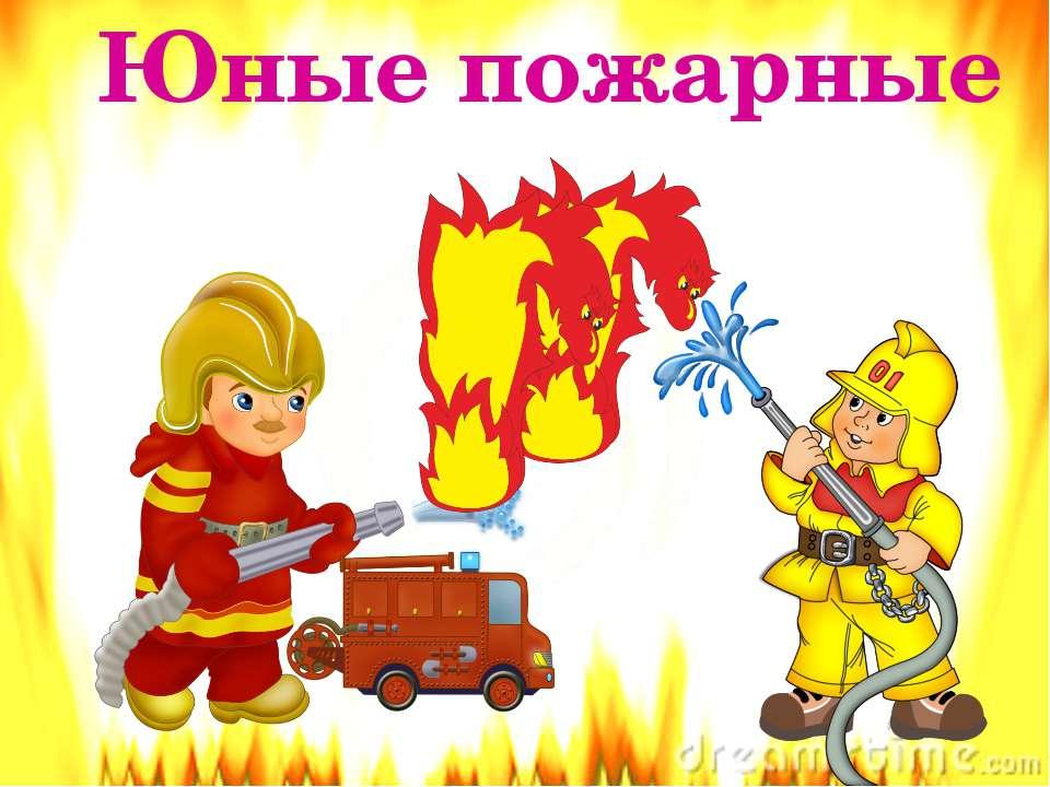 Картинки по пожарной безопасности для детей дошкольного возраста, днем рождения