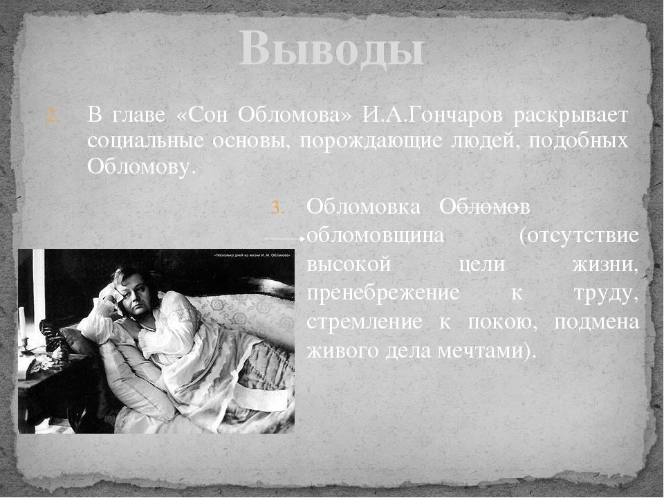 Выводы В главе «Сон Обломова» И.А.Гончаров раскрывает социальные основы, поро...