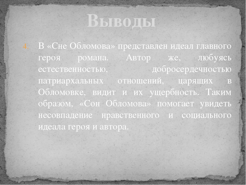 В «Сне Обломова» представлен идеал главного героя романа. Автор же, любуясь е...