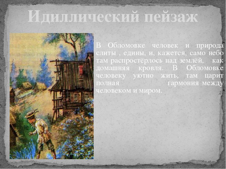 В Обломовке человек и природа слиты , едины, и, кажется, само небо там распр...