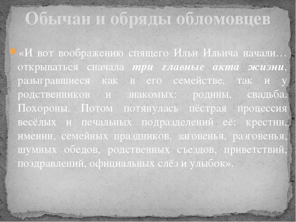 «И вот воображению спящего Ильи Ильича начали… открываться сначала три главны...