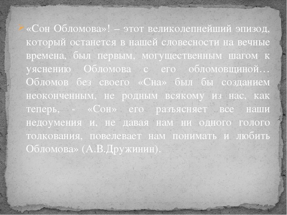 «Сон Обломова»! – этот великолепнейший эпизод, который останется в нашей слов...