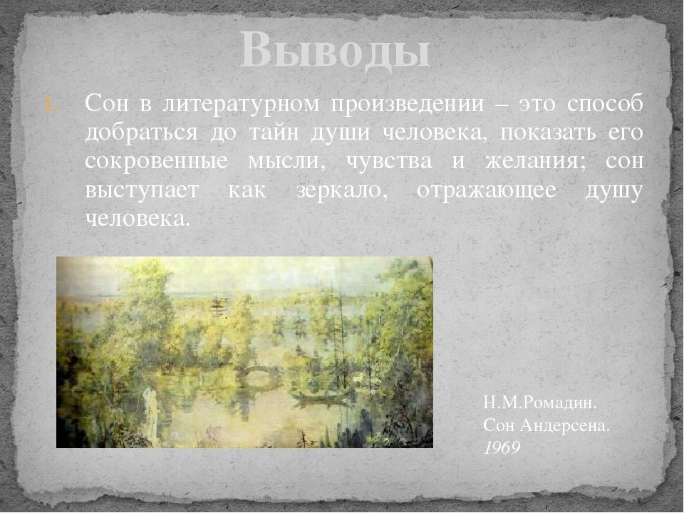 Сон в литературном произведении – это способ добраться до тайн души человека,...