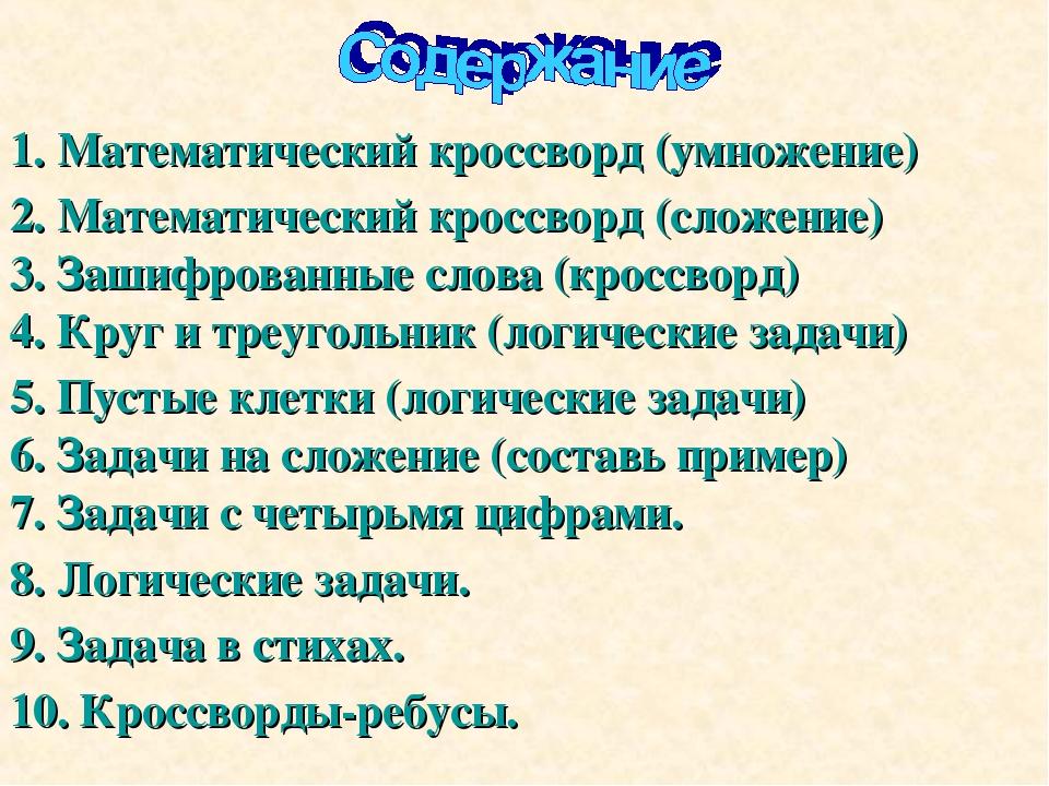 1. Математический кроссворд (умножение) 2. Математический кроссворд (сложение...