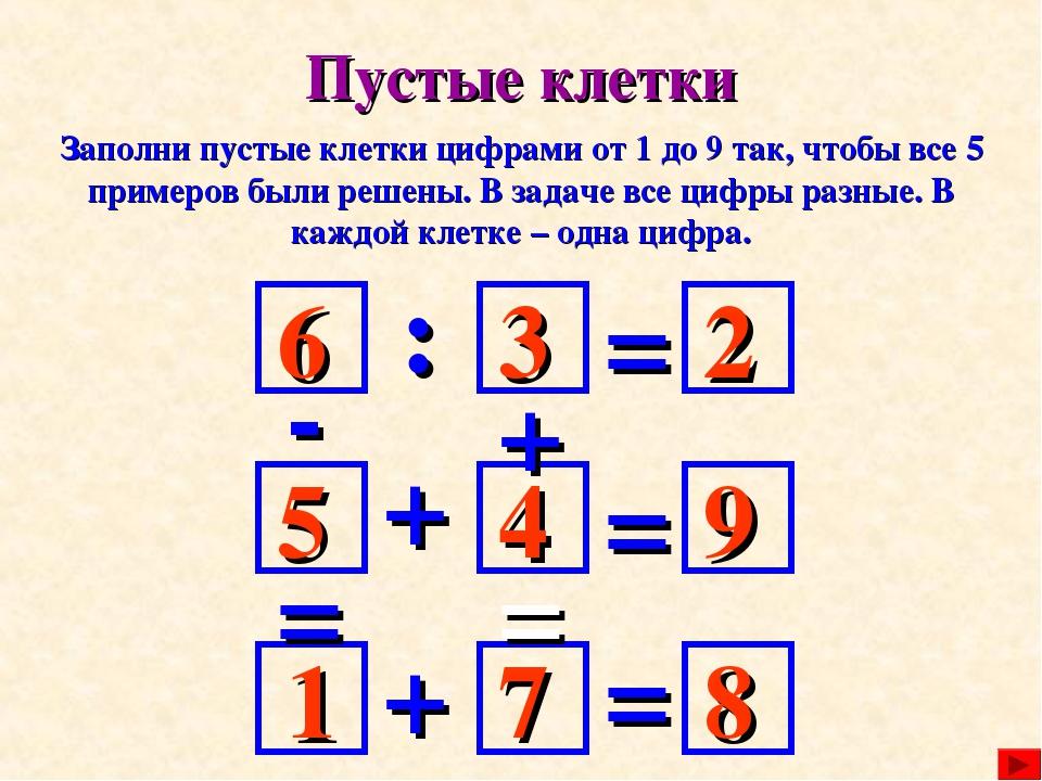 Пустые клетки Заполни пустые клетки цифрами от 1 до 9 так, чтобы все 5 пример...