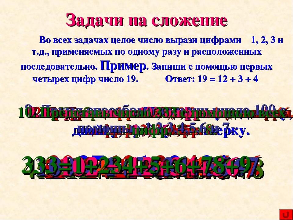 Задачи на сложение Во всех задачах целое число вырази цифрами 1, 2, 3 и т.д....