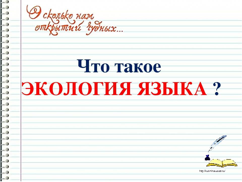 Доклад на тему вопросы экологии современного русского языка 1344