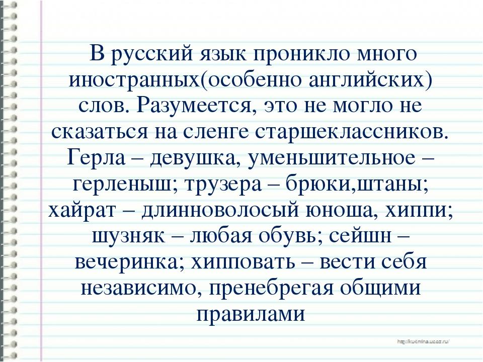 Доклад вопросы экологии русского языка 7780