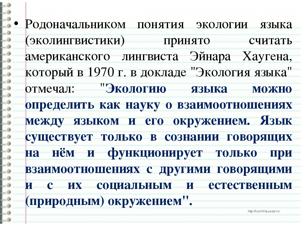 Доклад на тему вопросы экологии русского языка 6634