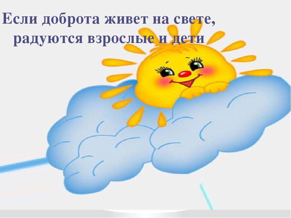 где живет добро картинки фоне крымской
