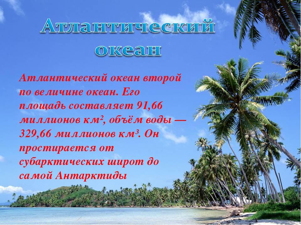 Картинки атлантического океана для презентации