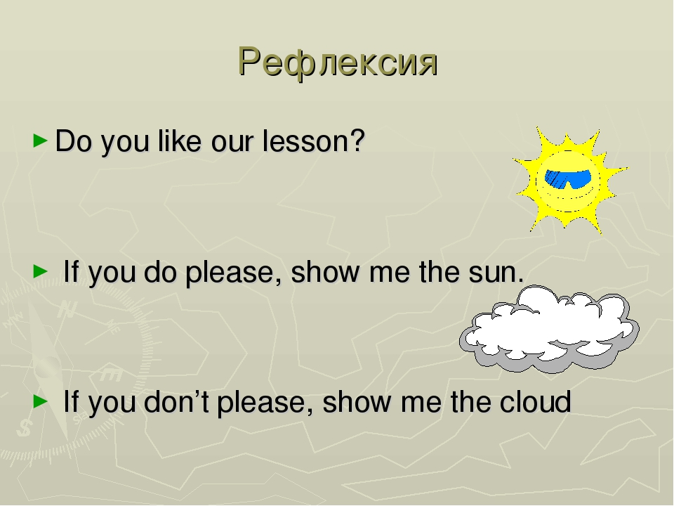 Рефлексия Do you like our lesson? If you do please, show me the sun. If you d...
