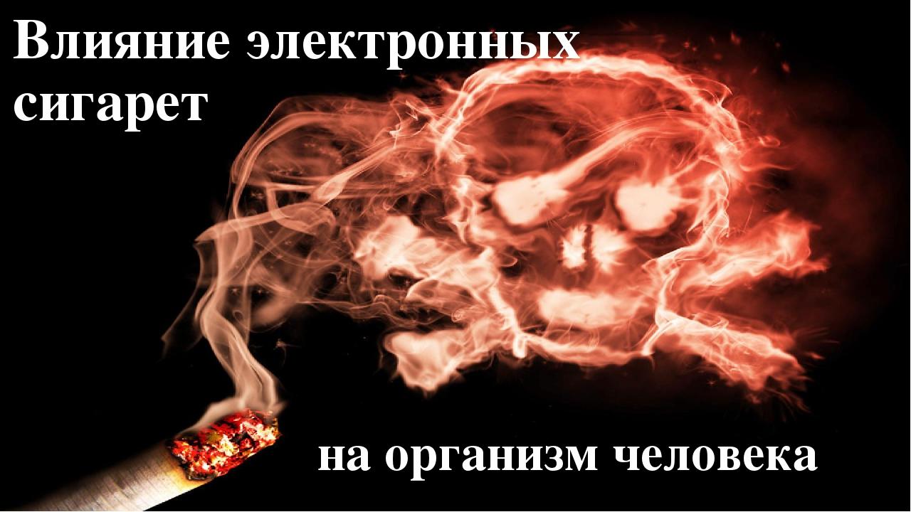 Дым без смс