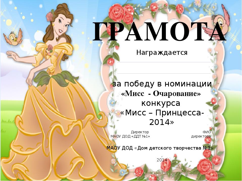 Грамоты для конкурса красоты для детей