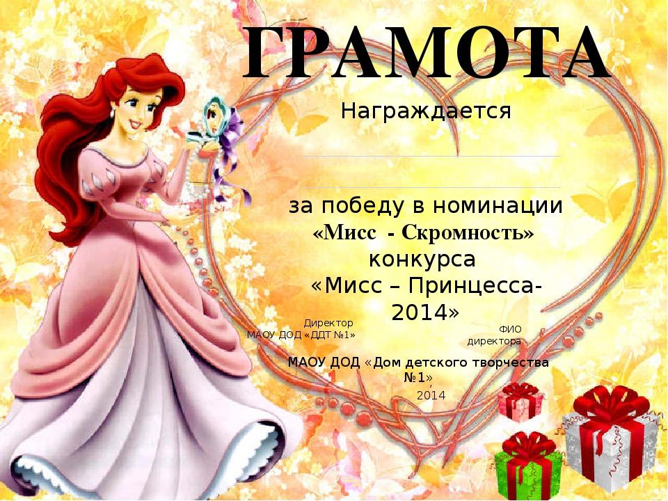 Номинации для конкурса девочек