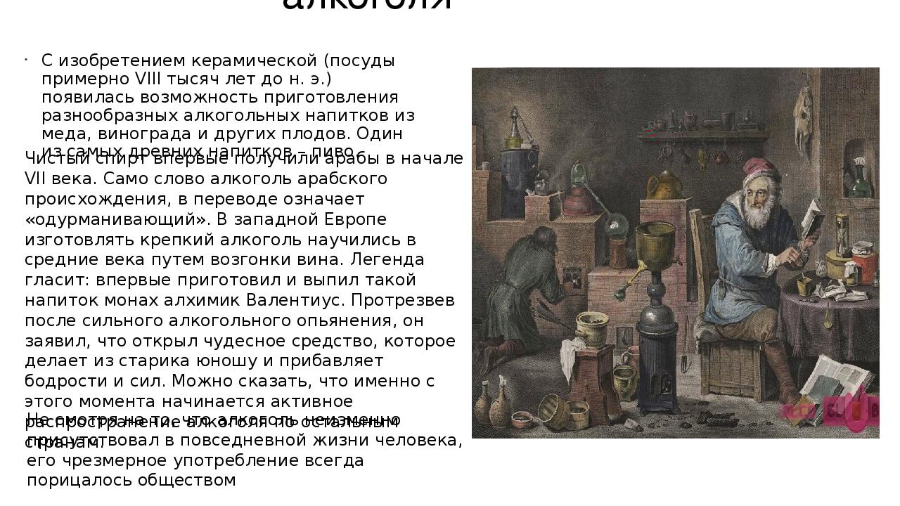 История алкоголя С изобретением керамической (посуды примерно VIII тысяч лет...