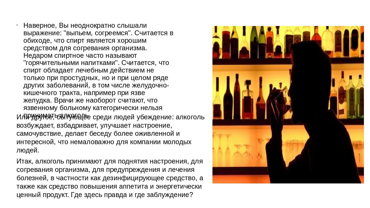 """Причины употребления алкоголя Наверное, Вы неоднократно слышали выражение: """"в..."""