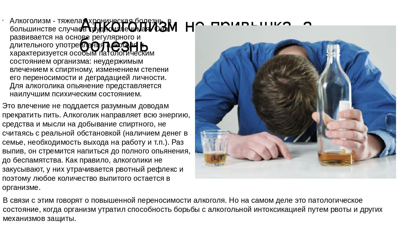 Алкоголизм не привычка, а болезнь Алкоголизм - тяжелая хроническая болезнь, в...