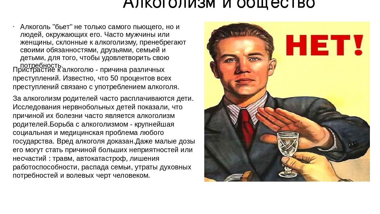 """Алкоголизм и общество Алкоголь """"бьет"""" не только самого пьющего, но и людей, о..."""