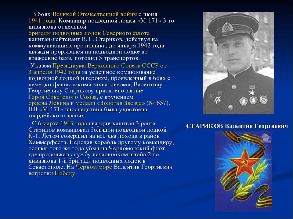 командиры подводных лодок северного флота в годы вов