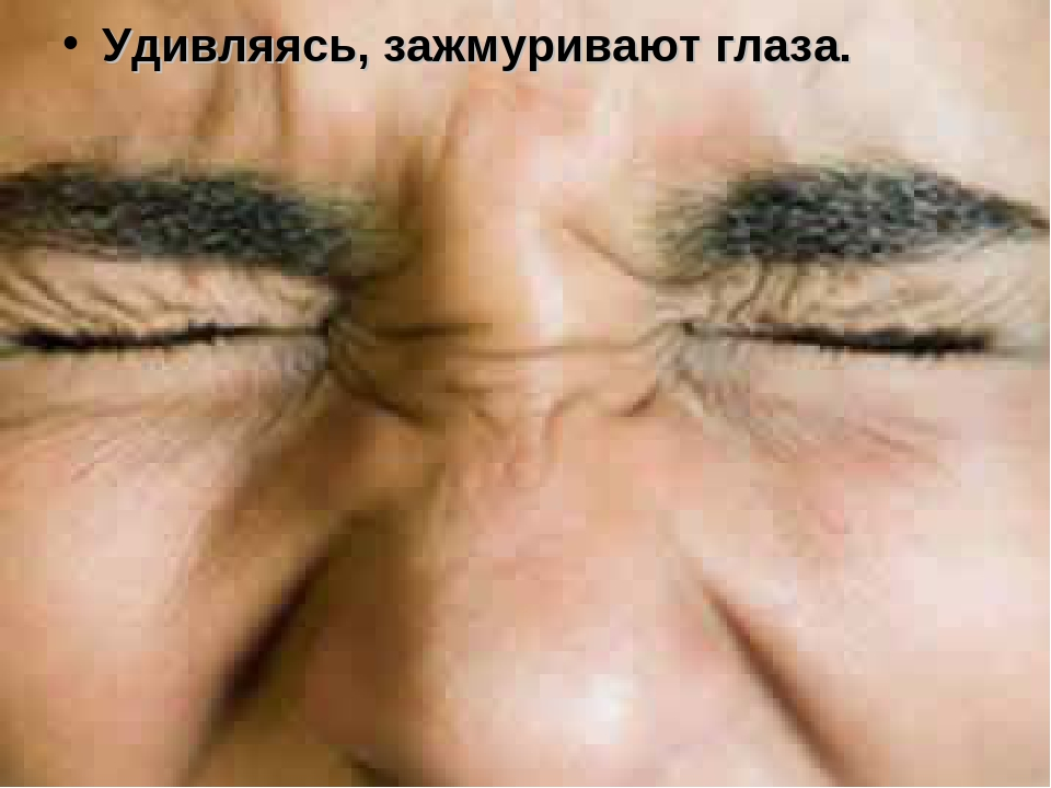 Глаза постоянно хочется закрыть