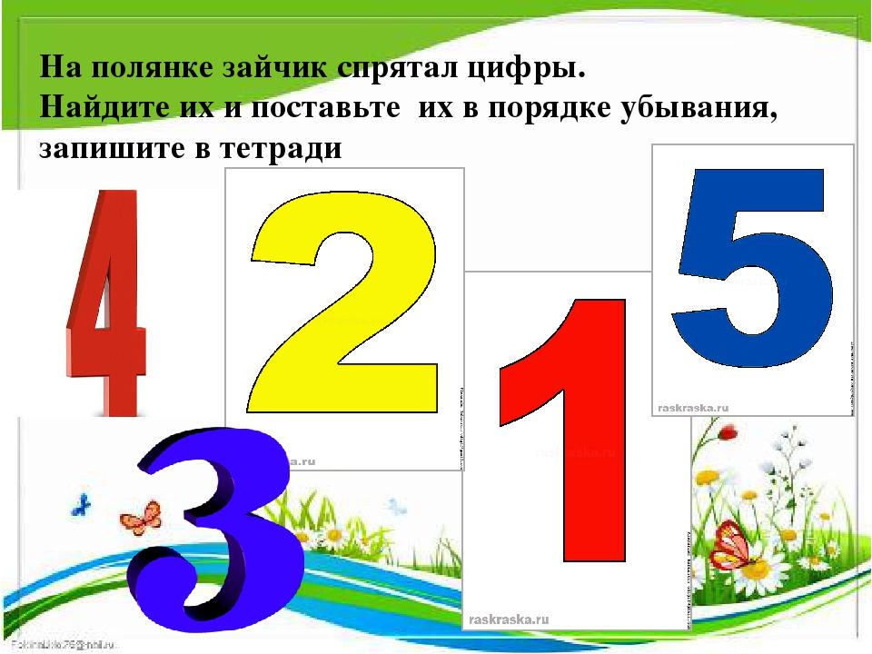 На полянке зайчик спрятал цифры. Найдите их и поставьте их в порядке убывани...