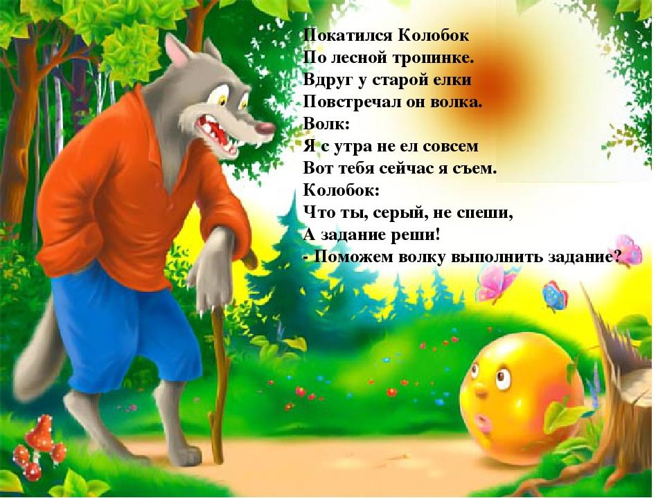 Покатился Колобок По лесной тропинке. Вдруг у старой елки Повстречал он волка...