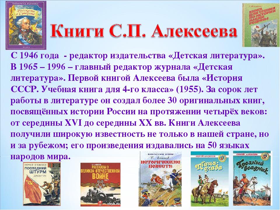 книги с рассказами с п алексеева