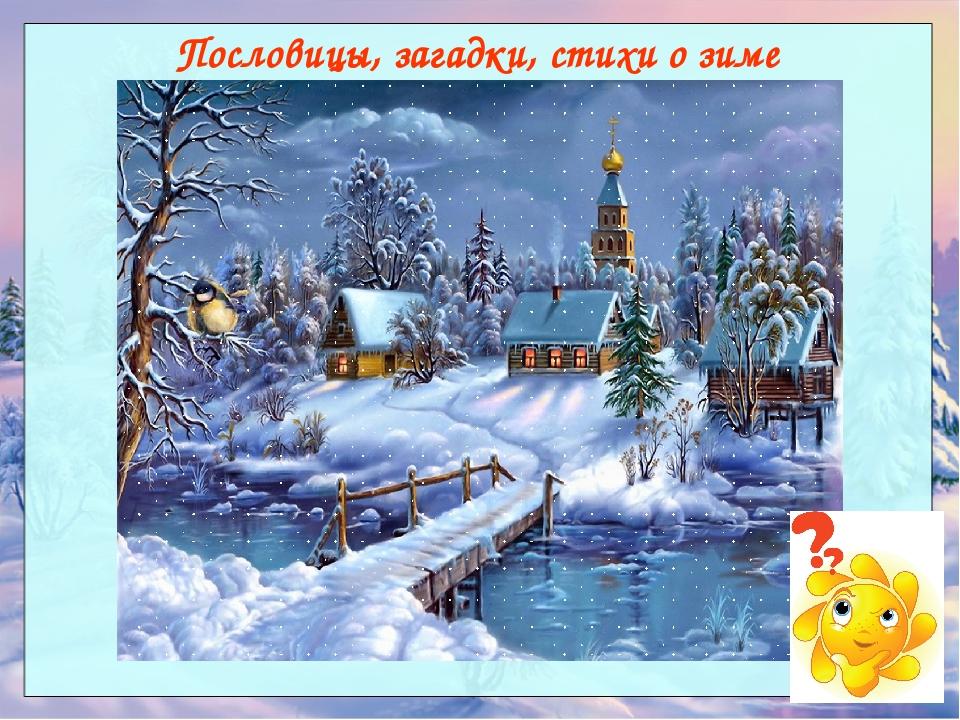 том новый год зима картинки